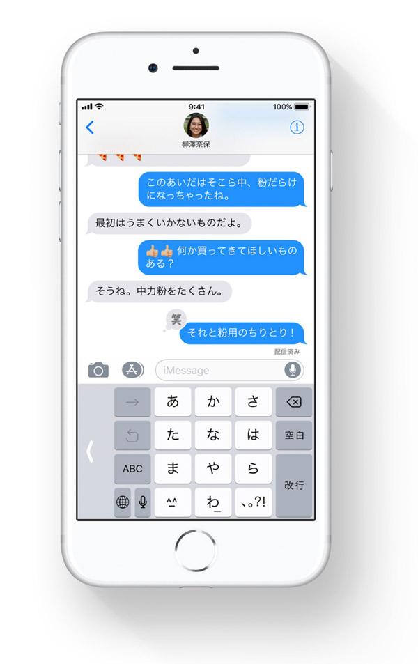 iOS11をiPhoneSEにインストール
